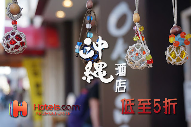 Hotels .com 沖繩酒店,低至5折優惠,仲有優惠碼,額外再9折。
