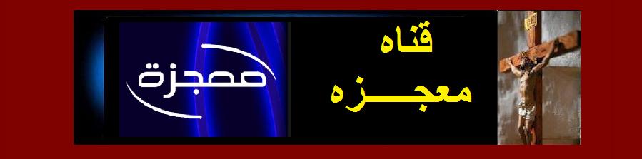 قناه معجزه