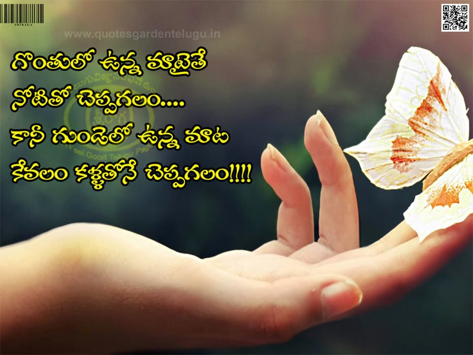 Love Failure Quotes in Telugu