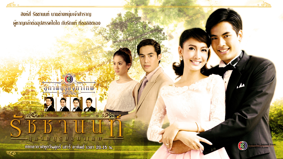 Kỹ Sư Rachanon Tập 2 Vietsub - Khun Chai Rachanon (2013)