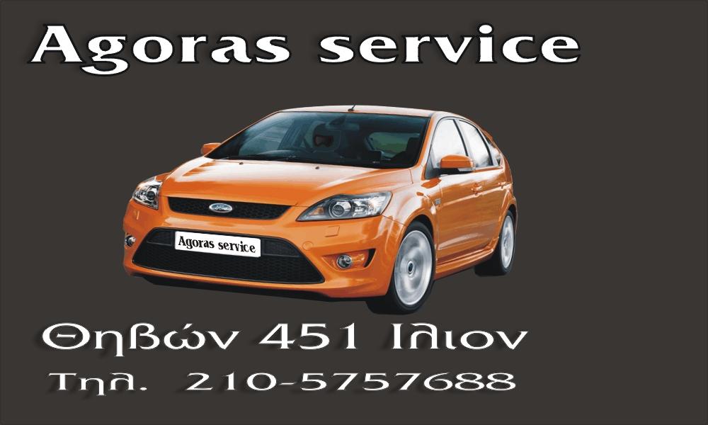 agoras service