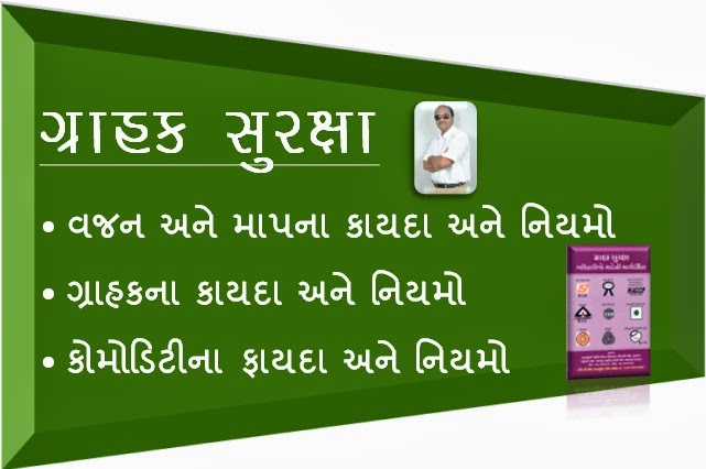http://lmdca.gujarat.gov.in/act-rules.htm