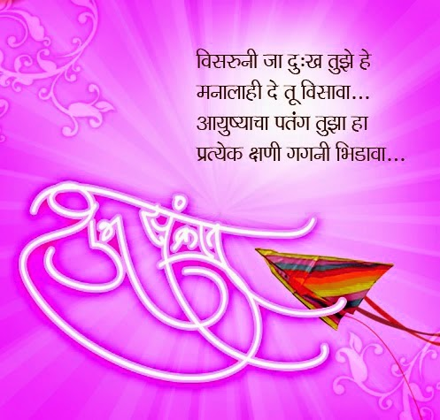 Happy Makar sankarati Kites Scraps Hd wallpaper 2015