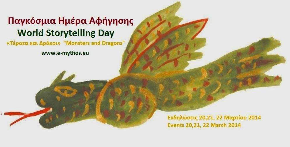 http://e-mythos-ekdiloseis.blogspot.gr/2014/03/blog-post_14.html