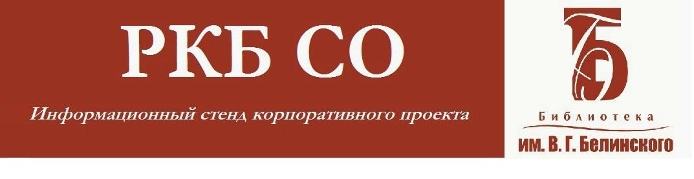РКБ СО