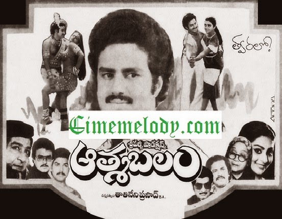 Aathma Balam Telugu Mp3 Songs Free  Download  1985