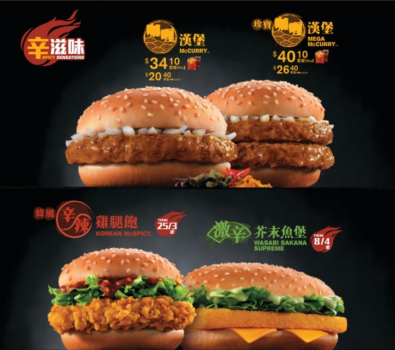 Mcdonalds hong kong menu