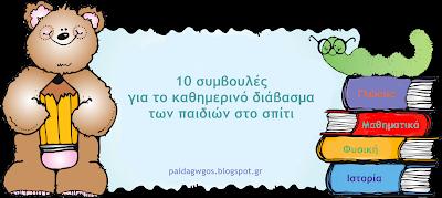 http://www.ipaideia.gr/ti-simainei-voitho-to-paidi-sto-spiti.htm