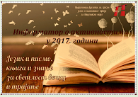 Информатор о активностима Подружнице у 2017. години