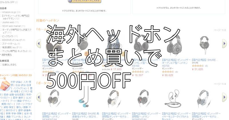 Amazonで『海外ヘッドホンまとめ買いで500円OFF』がやってるぞー