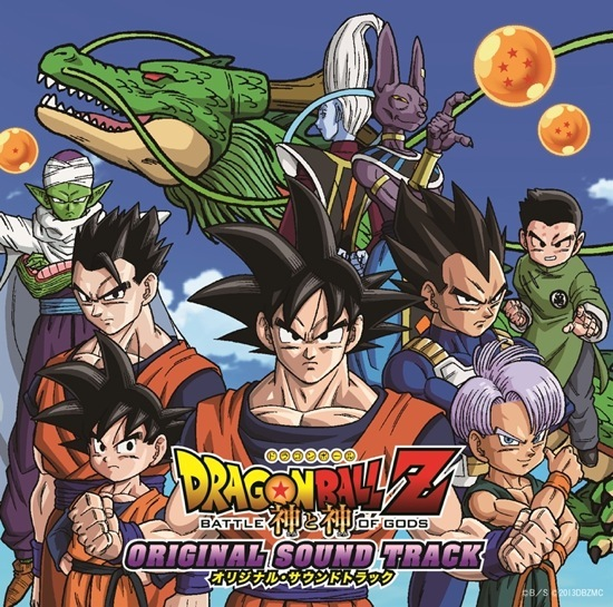 Dragon Ball Z Battle Of Gods Original Sound Track 2013