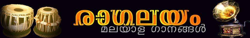 Ragalayam