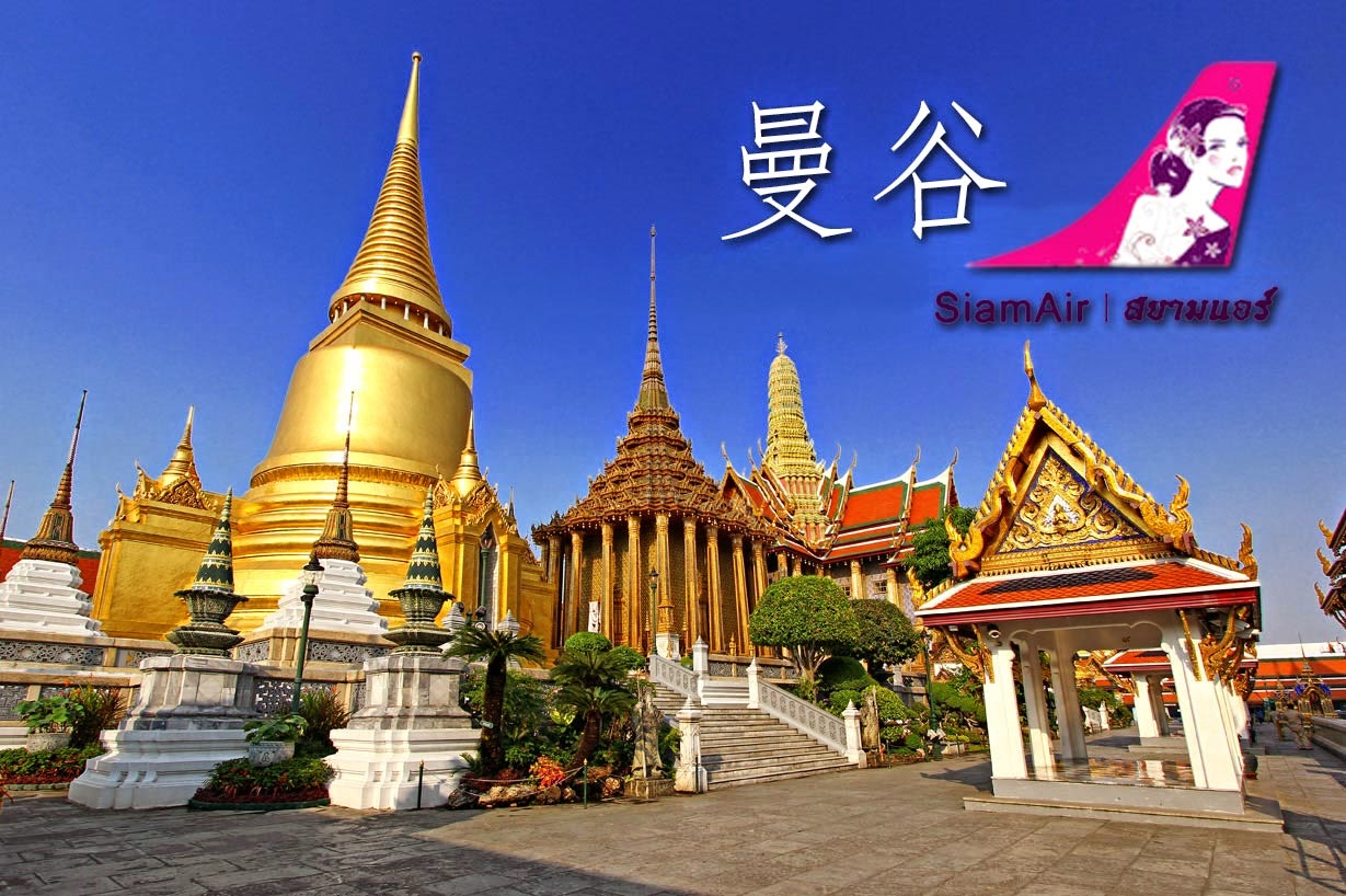【淡季優惠】暹羅航空 Siam Air,香港 飛 曼谷 連稅唔洗HK$1000,仲包行李,10月前出發!