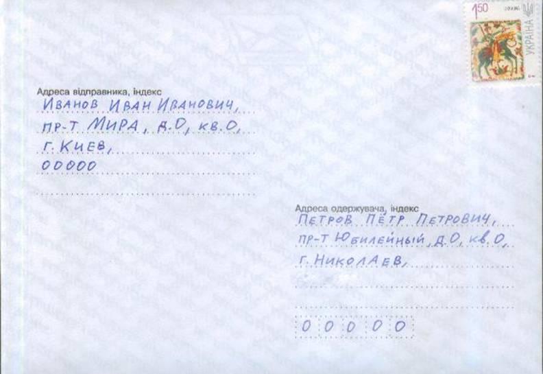 Образец Заполнения Конверта Для Отправления Письма За Границу