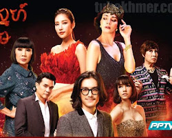 [ Movies ] Plerng Sne Songkream Dara - Thai Drama In Khmer Dubbed - Thai Lakorn - Khmer Movies, Thai - Khmer, Series Movies