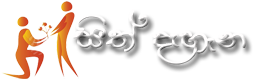 Sith Dahana