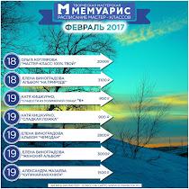 Расписание мастер-классов мастерской Мемуарис на ТРЕТЬЮ неделю ФЕВРАЛЯ 2017 г.
