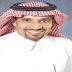 السيرة الذاتية لوزير الصحة الجديد المهندس خالد الفالح