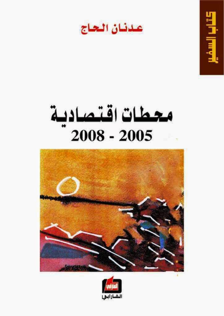 كتاب محطات اقتصادية 2005-2008 لـ عدنان الحاج