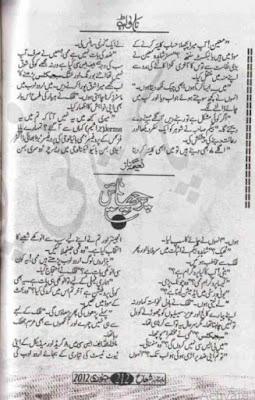 Parchaen by Naeema Naz pdf