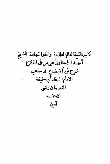 Cover+Hashiya+Al-Tahawi+Lil+Maraqi1.jpg
