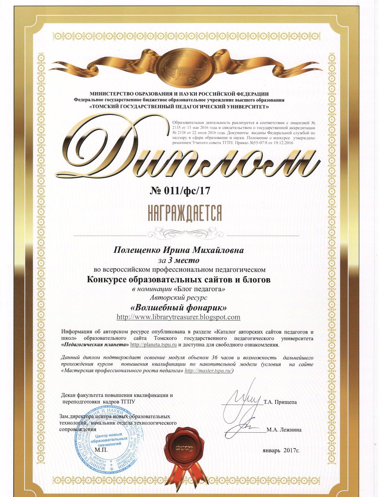 ВСЕРОССИЙСКИЙ КОНКУРС ОБРАЗОВАТЕЛЬНЫХ САЙТОВ И БЛОГОВ-2017