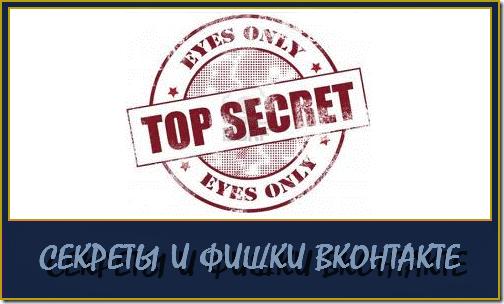 Полезные функции ВКонтакте