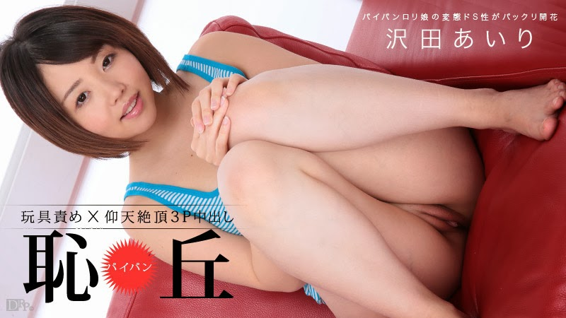 Watch [Caribbeancom 111513-479] Shaved daughter Lori - Airi Sawada