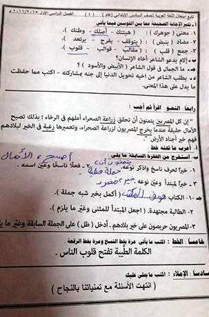 تجميعة شاملة كل امتحانات الصف السادس الابتدائى كل المواد لكل محافظات مصر نصف العام 2016 11205038_958426250877665_7562873428655344626_n