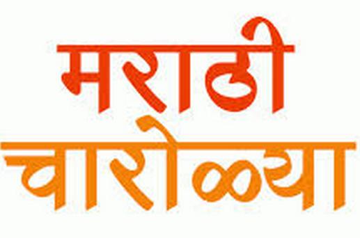 marathi charolya kavita - मराठी चारोळ्या