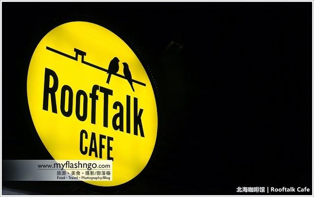 北海 Cafe | Rooftalk Cafe @ Ong Yi How Butterworth (2)