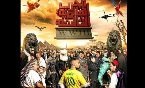 قصة فيلم الحرب العالمية الثالثة فى عيد الفطر 2014