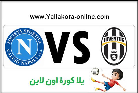 نابولي ويوفنتوس Napoli vs Juventus
