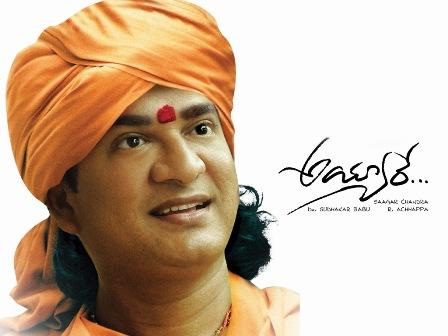 Watch Ayyare (2012) Telugu Movie Online