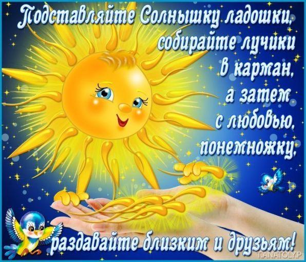 Поздравления с днем солнца