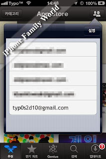 AccountChanger 1.1.1 - iphone family world | iphone family