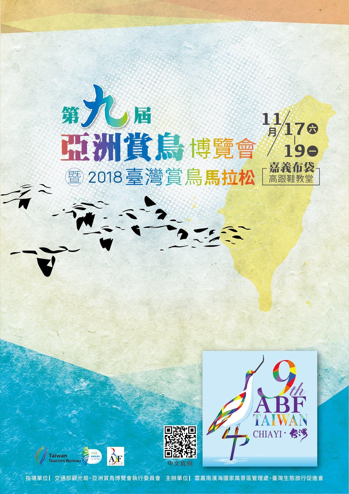 2018亞洲賞鳥海報