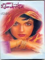 Jo chale to jan se guzar gaey novel by Maha Malik pdf.