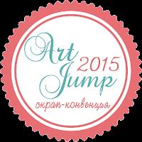 9-10-11 Октября 2015г.. Ждем вас на ART JUMP