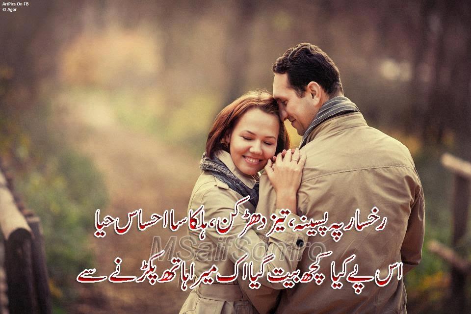 Love and Romantic Urdu Poetry SMS Poems