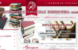 Официальный сайт ЦГБ им. А.С. Пушкина