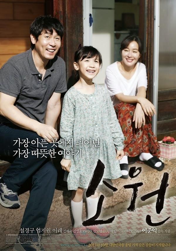 韓國電影《素媛,소원》介紹(薛景求&嚴智媛) 1