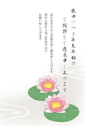 蓮の花のイラストの喪中はがきテンプレート