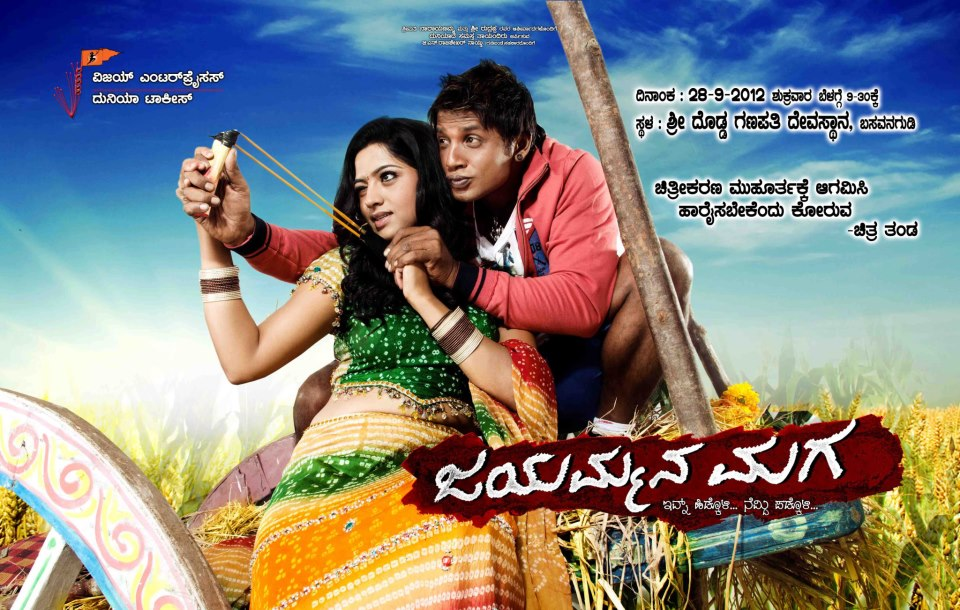Googly Kannada Movie Songs Download Mp3