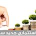 الحلقة 106 : ماهو الاستثمار ؟ شرح موقع revsharenow للاستثمار موثوق و منافس لمواقع أخرى