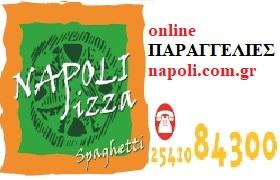 Pizza Napoli (Κάντε κλικ στην εικόνα για online παραγγελία)
