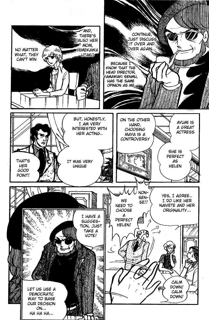 Glass Mask 051 page 26