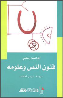 كتاب فنون النص وعلومه - فرانسوا راستيي