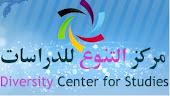 مركز تنوّع للدراسات