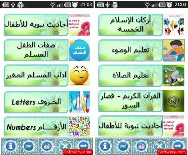 تطبيق موسوعة تعليم الطفل المسلم